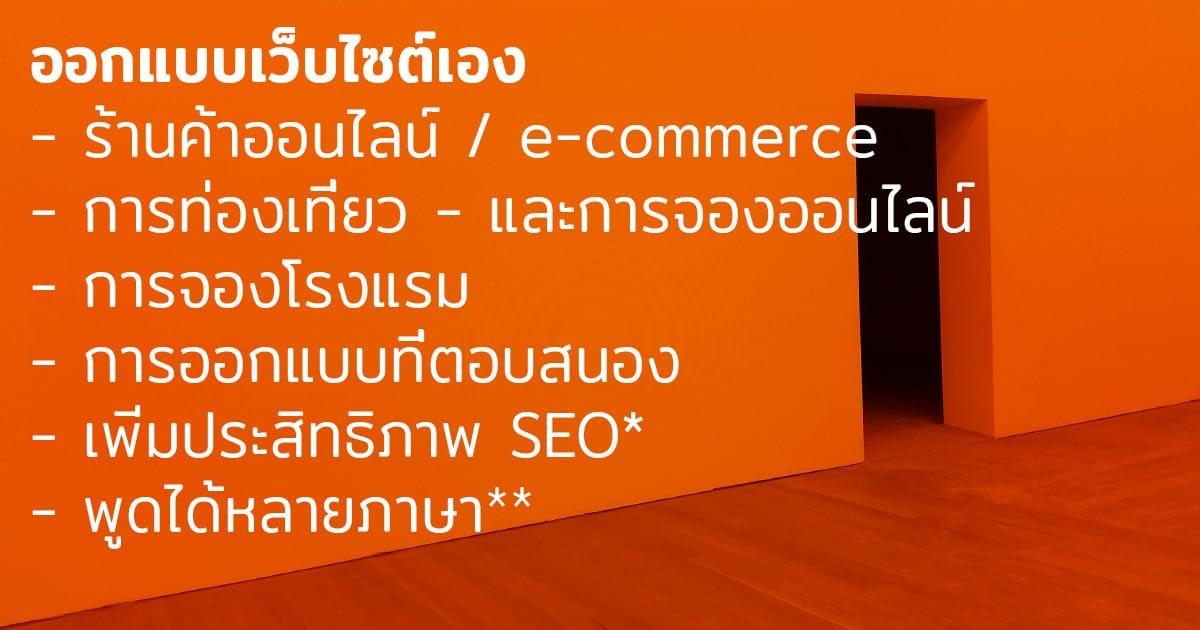 ออกแบบเว็บไซต์เอง