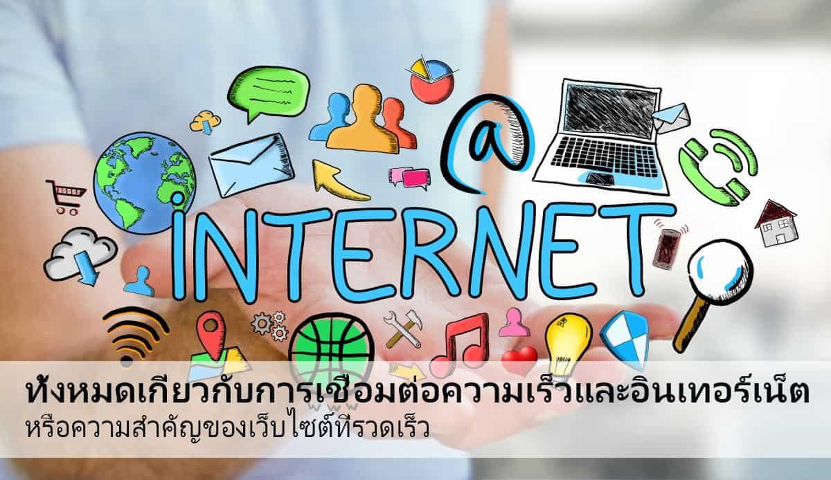 ทั้งหมดเกี่ยวกับการเชื่อมต่อความเร็วและอินเทอร์เน็ต
