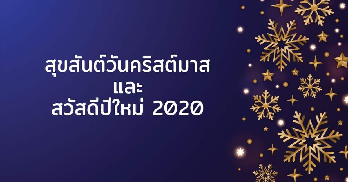 สุขสันต์วันคริสต์มาสและสวัสดีปีใหม่ 2020