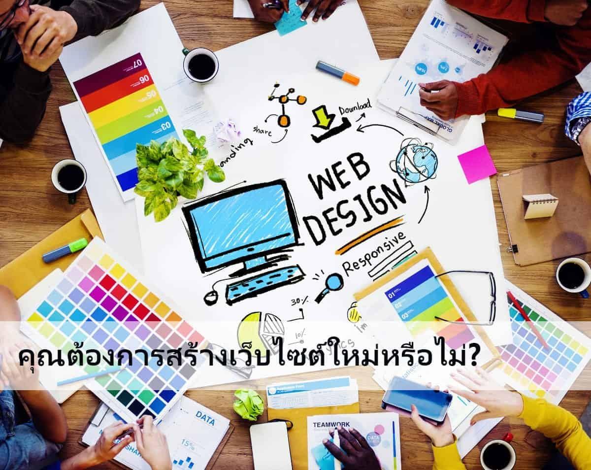 คุณต้องการสร้างเว็บไซต์ใหม่หรือไม่